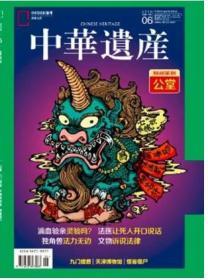 中华遗产杂志 2018年6月总第152期