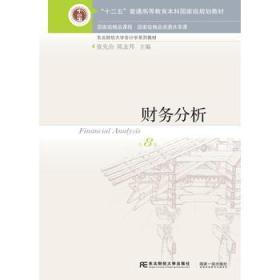 财务分析(第8版)张先治