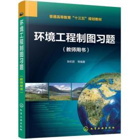 环境工程制图习题:教师用书(张杭君)