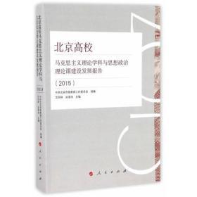 北京高校马克思主义理论学科与思想政治理论课建设发展报告(2015)