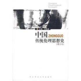 中国传统伦理思想史(增订本)