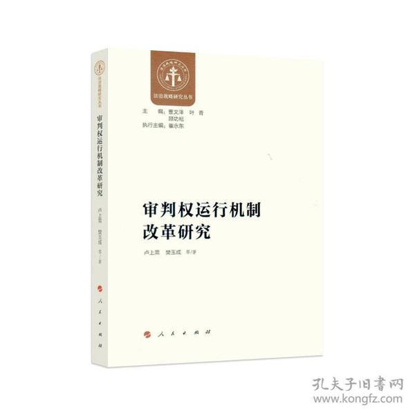 审判权运行机制改革研究(法治战略研究丛书)
