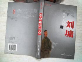 历史上的刘墉