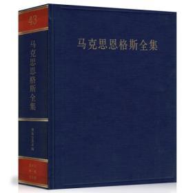 马克思恩格斯全集 第43卷