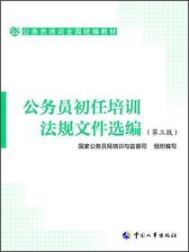 公务员培训全国统编教材:公务员初任培训法规文件选编(第三版)