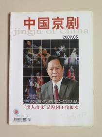 《中国京剧》2009年第5期(全铜版纸彩色印刷,清仓处理)