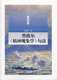 黑格尔《精神现象学》句读第4卷 邓晓芒 著