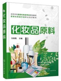 化妆品原料/高等学校美容化妆品专业规划教材