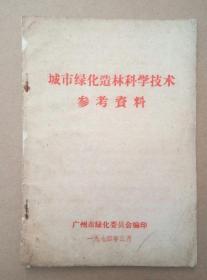 文革出版孤本:城市绿化造林科学技术参考资料(扉页套红毛主席语录,插图本,1974年出版印刷)