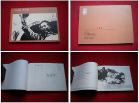 《毛泽东》,50开陈玉先绘画,连环画2013出版,2708号,连环画