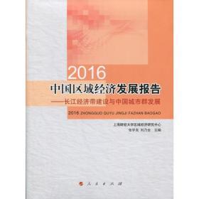 2016中国区域经济发展报告——长江经济带建设与中国城市群发展