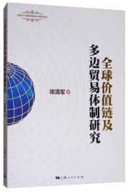 全球价值链及多边贸易体制研究