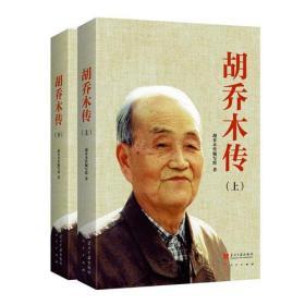胡乔木传(平装)(上)