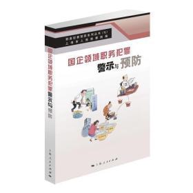 国企领域职务犯罪警示与预防(职务犯罪预防系列丛书)