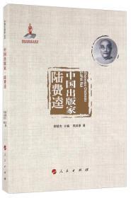 中国出版家