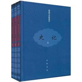 史记(全三册)