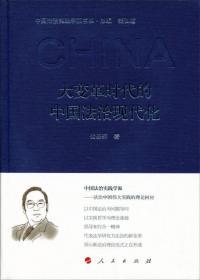 大变革时代的中国法治现代化