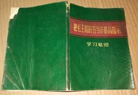 文革日记本笔记本把毛主席的书当做最高指示刘英俊王杰等内容