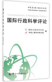 国际行政科学评论:第80卷 第4辑(2014年12月)