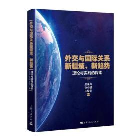 外交与国际关系新疆域、新趋势:理论与实践的探索