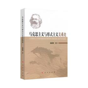 送书签zi-9787010184180-马克思主义与形式主义关系史