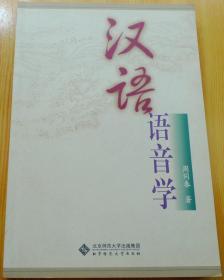 汉语语音学
