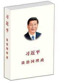 習近平談治國理政(中文版 精裝) 入選2014中國好書