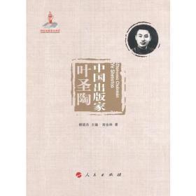 国际出版基金项目:中国出版家叶圣陶