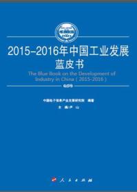 2015-2016年中国工业节能减排发展蓝皮书
