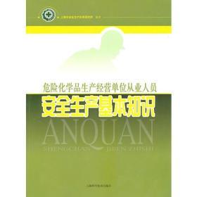 危险化学品生产经营单位从业人员安全生产基本知识