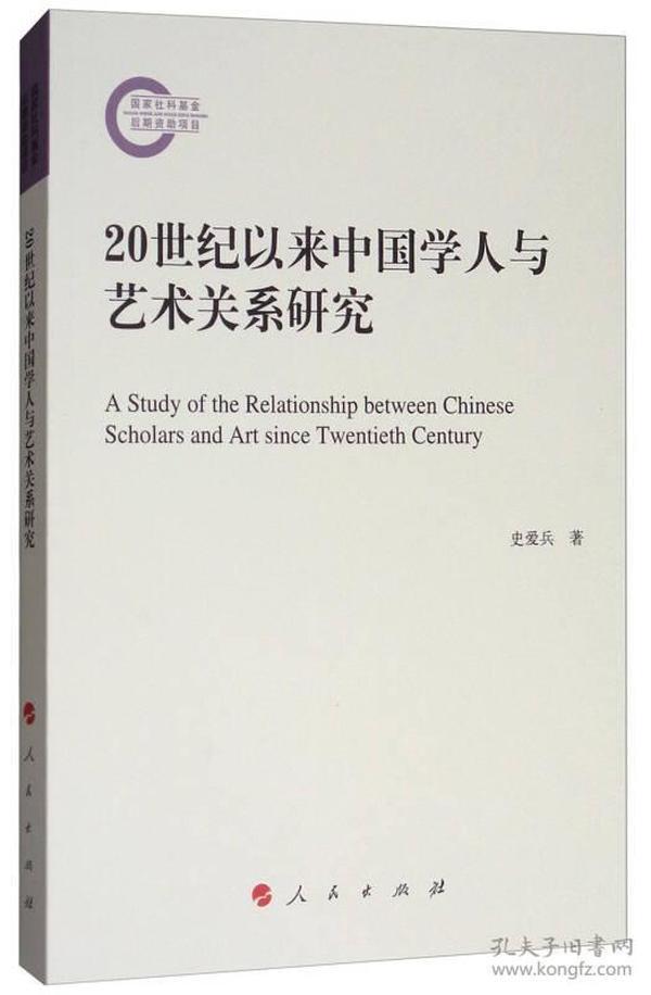 20世纪以来中国学人与艺术关系研究