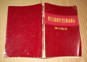2革日记本笔记本把毛主席的书当做最高指示刘英俊王杰等内容