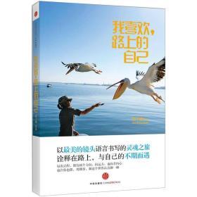 我喜欢, 路上的自己:畅销旅行书《最好的时光在路上》作者郭子鹰再续精彩,以最美的镜头语言记录的灵魂之旅