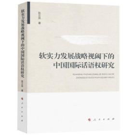 软实力发展战略视阈下的中国国际话语权研究