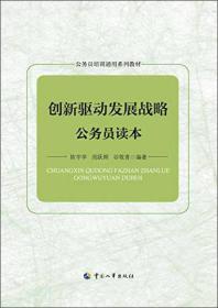 创新驱动发展战略公务员读本 -公务员培训通用系列教材 /陈宇学 等著