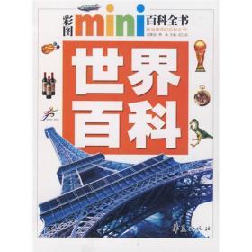 彩图mini百科全书:世界百科