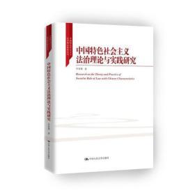 实践与真理——认识论研究(中国实践中国话语丛书)