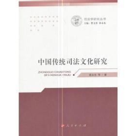 中国传统司法文化研究