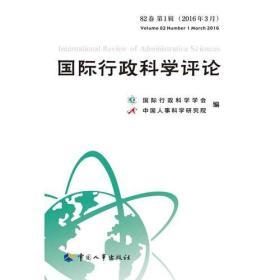 国际行政科学评论(82卷第1辑)