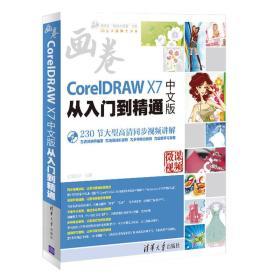 """CorelDRAW X7中文版从入门到精通(附光盘)/清华社""""视频大讲堂""""大系CG技术视频大讲堂"""
