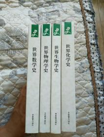 自然科学史丛书:世界数学史,世界化学史,世界物理学史,世界生物学史 [4册合售]