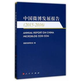 送书签lt-9787010177793-2015-2016-中国微博发展报告