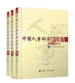 正版新书中国人事科学研究报告 2016年卷(全三册)