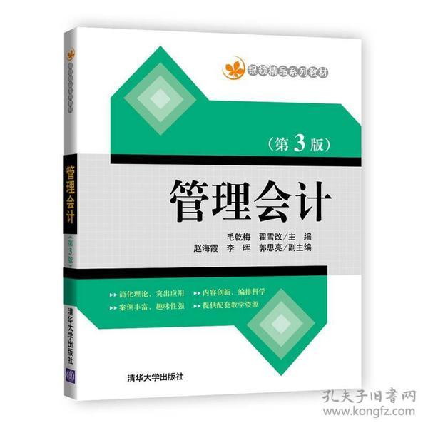 管理会计(第3版)/银领精品系列教材