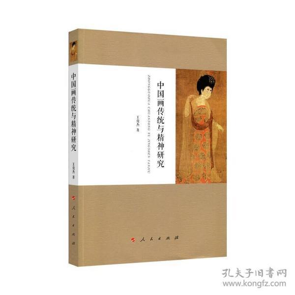 中国画传统与精神研究
