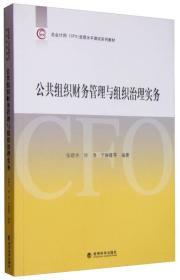 公共组织财务管理与组织治理实务
