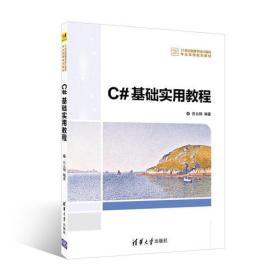 C#基础实用教程