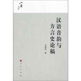 正版微残-汉语音韵与方言史论稿(六庵文库)CS9787010142074