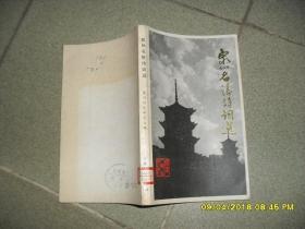 泉州名胜诗词选(85品长32开馆藏1983年1版1印1万册185页)42787