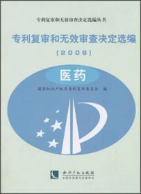专利复审和无效审查决定选编丛书:专利复审和无效审查决定选编(2006医药)